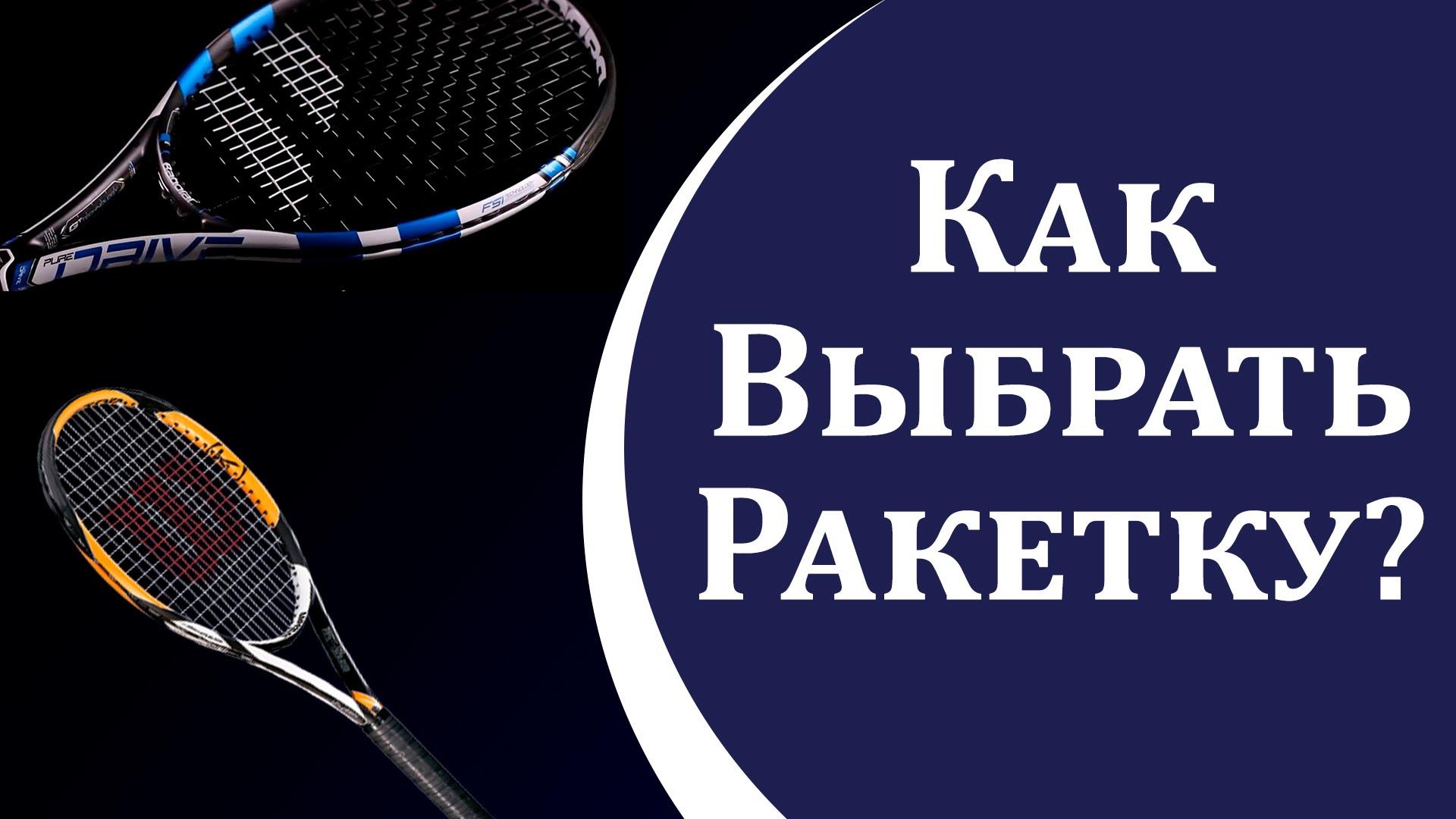 детские теннисные ракетки